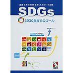 Image result for SDGs 国連 世界の未来を変えるための17の目標 2030年までのゴール