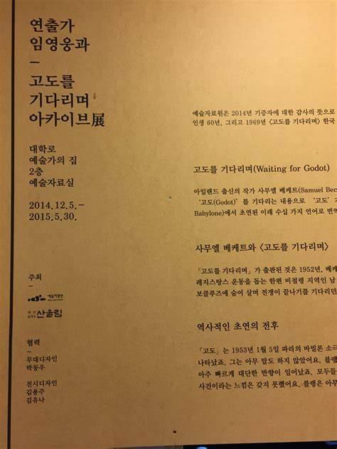 예술가의 집   서울특별시 종로구 동숭길 3   +82 2-760-4175