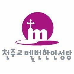 Korean Catholic Community In Melbourne - Mt. Waverley | 236 Stephensons Road, MOUNT WAVERLEY, Victoria 3149 | +61 3 9809 5004