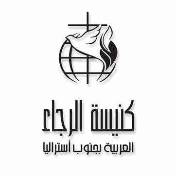 Hope Arabic Church - SA كنيسة الرجاء العربية | 141 Richmond Road, Adelaide, South Australia 5033 | +61 435 837 730