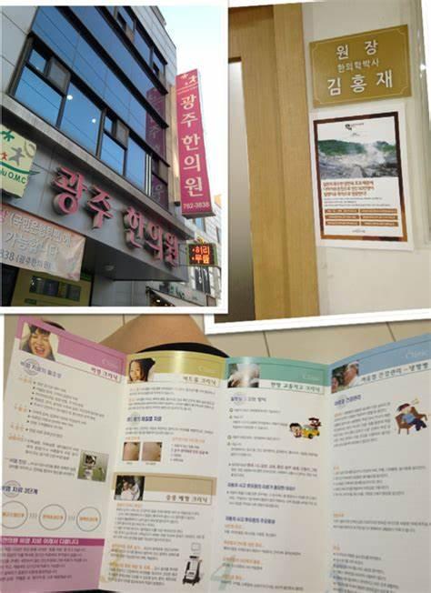 광주한의원 | 경기도 광주 광주대로 11-16 | +82 31-762-3838