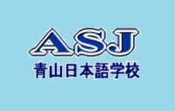 Aoyama School Of Japanese 青山日本語学校 | 187 Ferry Road, Southport, Queensland 4215 | +61 7 5526 3036