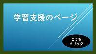 ・R02月03日.04 「臨時休業中の学習支援のページ」を掲載しました