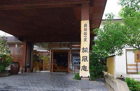 りょふうあん 鳥取 に対する画像結果