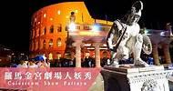 【泰愛瘋 Fun in Thai】泰國Thailand │ 芭達雅 Pattaya │ 羅馬金宮劇場人妖秀 Colosseum Show Pattaya