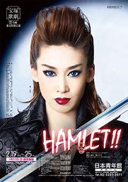 ハムレット 宝塚 に対する画像結果