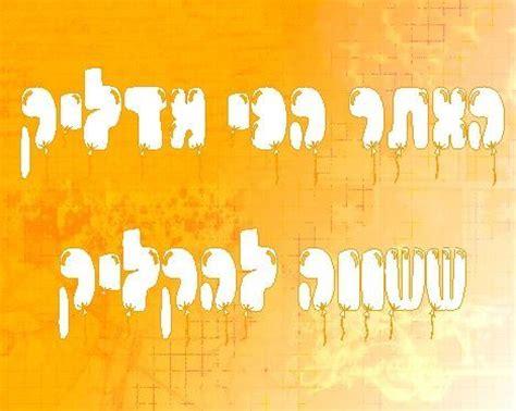 Image result for שלטים מנצנצים