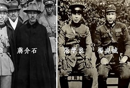 Image result for 西安事變. Size: 236 x 160. Source: www.master-insight.com