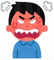 怒りイラスト無料 に対する画像結果