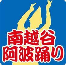 南越谷阿波踊り に対する画像結果