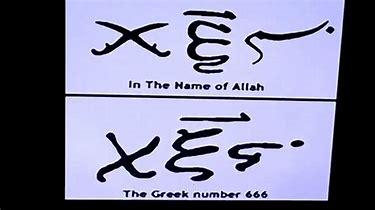 Image result for 666 in Greek