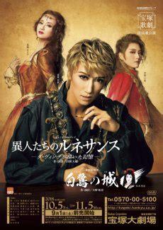 宝塚歌劇 宙組 白鷺の城  に対する画像結果