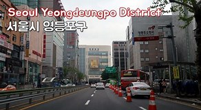 Image result for Yeongdeungpo District Seoul Area. Size: 292 x 160. Source: www.youtube.com