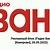 Радио ВАНЯ 68.66 ФМ Санкт Петербург