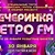 Ретро FM 105.1 Тюмени