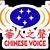 Chinese Voice Radio