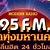 FM95 Modern Radio