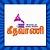 Geethavani FM Tamil