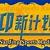Nanjing Sports Radio 104.3 FM